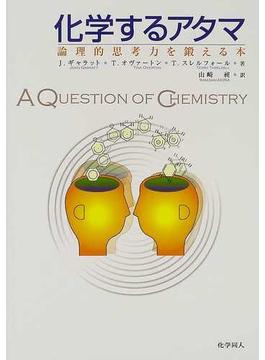 化学するアタマ 論理的思考力を鍛える本