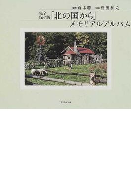 「北の国から」メモリアルアルバム 完全保存版