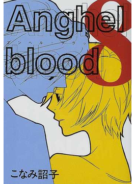 Anghel blood 8 (Wings comics)