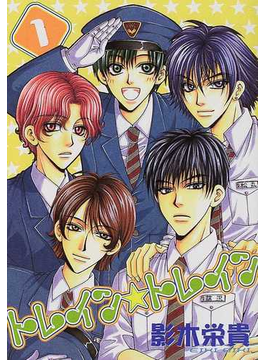 トレイン☆トレイン 1 (Wings comics)