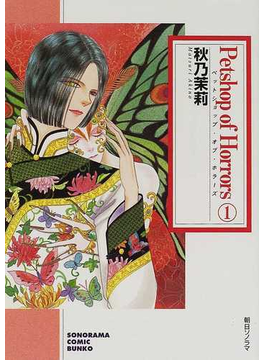Petshop of horrors 1(朝日コミック文庫(ソノラマコミック文庫))