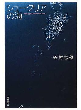 シュークリアの海(集英社文庫)