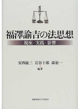 福沢諭吉の法思想 視座・実践・影響