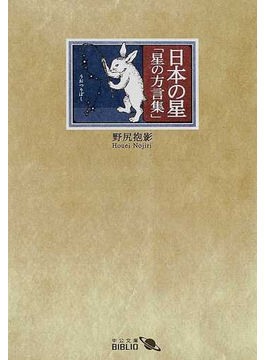 日本の星 星の方言集 改版(中公文庫)