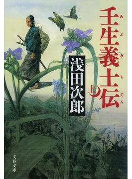 壬生義士伝 上(文春文庫)