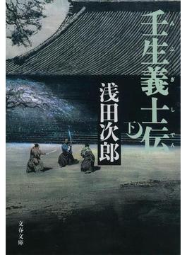 壬生義士伝 下(文春文庫)