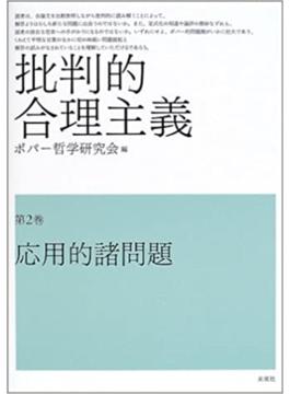 批判的合理主義 第2巻 応用的諸問題