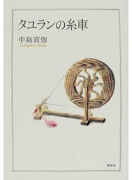 タユランの糸車