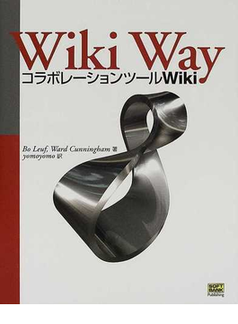 Wiki way コラボレーションツールWiki