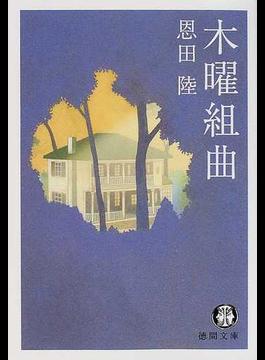 木曜組曲(徳間文庫)