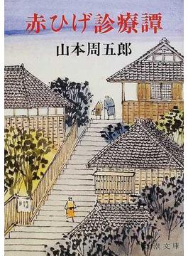 赤ひげ診療譚 改版(新潮文庫)