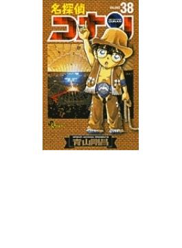 名探偵コナン Volume38 (少年サンデーコミックス)(少年サンデーコミックス)