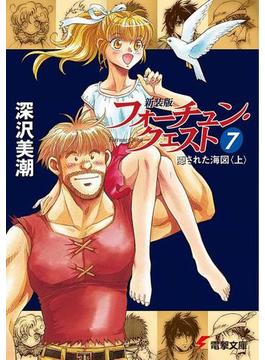 フォーチュン・クエスト 新装版 7 隠された海図 上(電撃文庫)