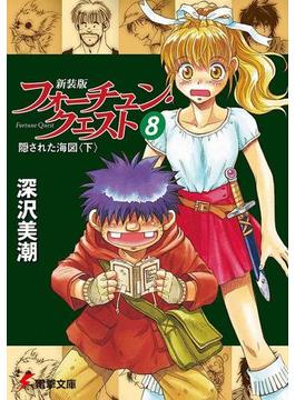 フォーチュン・クエスト 新装版 8 隠された海図 下(電撃文庫)