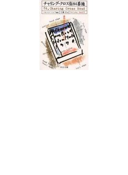 チャリング・クロス街84番地 書物を愛する人のための本