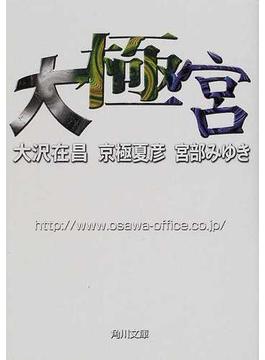大極宮(角川文庫)