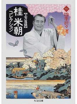 桂米朝コレクション 上方落語 1 四季折々(ちくま文庫)