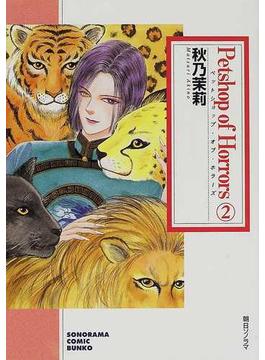 Petshop of horrors 2(朝日コミック文庫(ソノラマコミック文庫))
