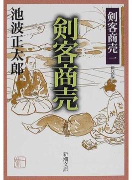 剣客商売 新装版(新潮文庫)