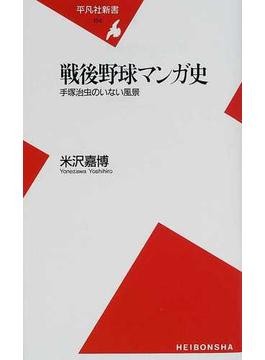 戦後野球マンガ史 手塚治虫のいない風景(平凡社新書)