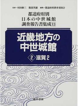 都道府県別日本の中世城館調査報告書集成 復刻 13 近畿地方の中世城館 2 滋賀2