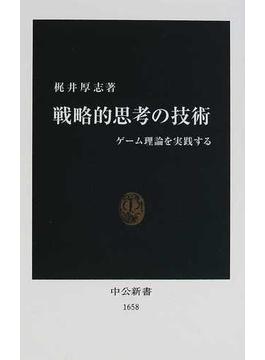 戦略的思考の技術 ゲーム理論を実践する(中公新書)