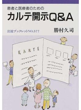 カルテ開示Q&A 患者と医療者のための(岩波ブックレット)