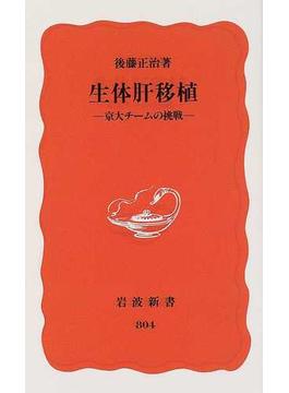 生体肝移植 京大チームの挑戦(岩波新書 新赤版)