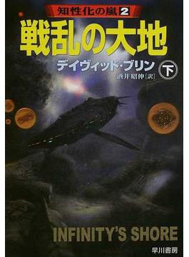 戦乱の大地 下(ハヤカワ文庫 SF)