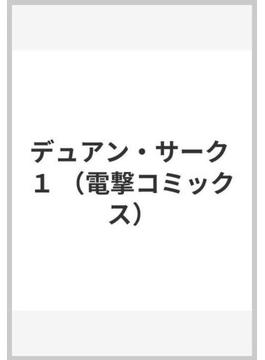 デュアン・サーク 1 (電撃コミックス)(電撃コミックス)