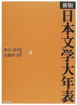 日本文学大年表 新版