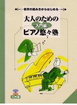 大人のためのピアノ悠々塾 入門編 音符の読み方からはじめる