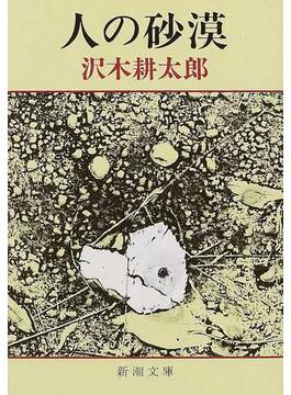 人の砂漠 改版(新潮文庫)