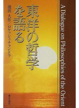 東洋の哲学を語る