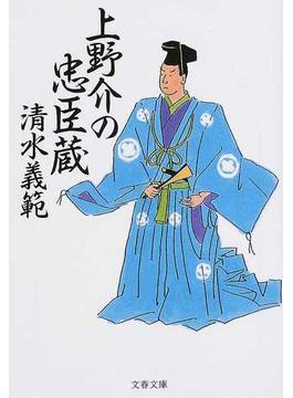上野介の忠臣蔵(文春文庫)