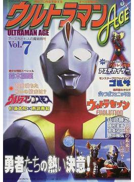 ウルトラマンAGE Vol.7 特集・コスモス&セブン完結編
