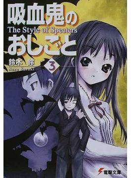 吸血鬼のおしごと 3 The style of specters(電撃文庫)