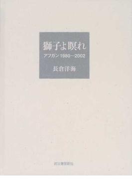 獅子よ瞑れ アフガン1980−2002