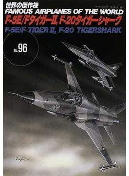 世界の傑作機 No.96 ノースロップF−5E/FタイガーⅡ,F−20タイガーシャーク