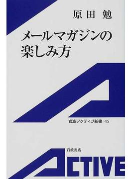 メールマガジンの楽しみ方(岩波アクティブ新書)