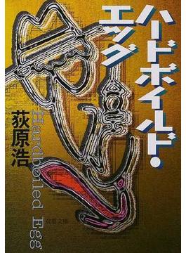 ハードボイルド・エッグ(双葉文庫)