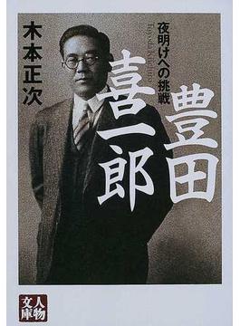 豊田喜一郎 夜明けへの挑戦(人物文庫)