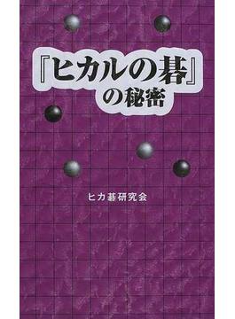 『ヒカルの碁』の秘密