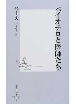 バイオテロと医師たち(集英社新書)