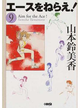エースをねらえ! 9(ホーム社漫画文庫)