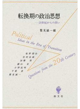 転換期の政治思想 20世紀からの問い
