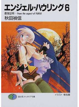 エンジェル・ハウリング 6 最強証明−from the aspect of FURIU(富士見ファンタジア文庫)