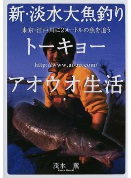 新・淡水大魚釣りトーキョーアオウオ生活