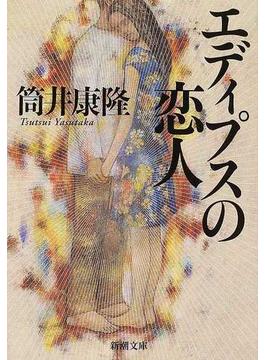 エディプスの恋人 改版(新潮文庫)