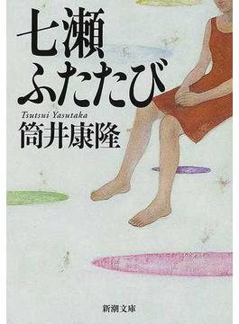 七瀬ふたたび 改版(新潮文庫)